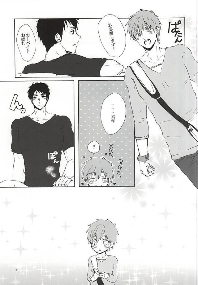 Sousuke-kun ni amaetai! 9