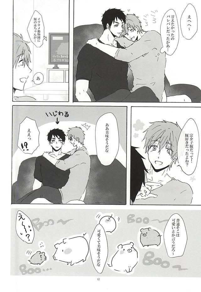 Sousuke-kun ni amaetai! 10