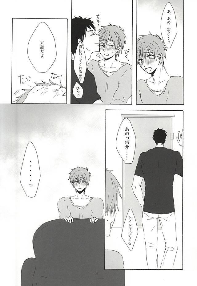Sousuke-kun ni amaetai! 12