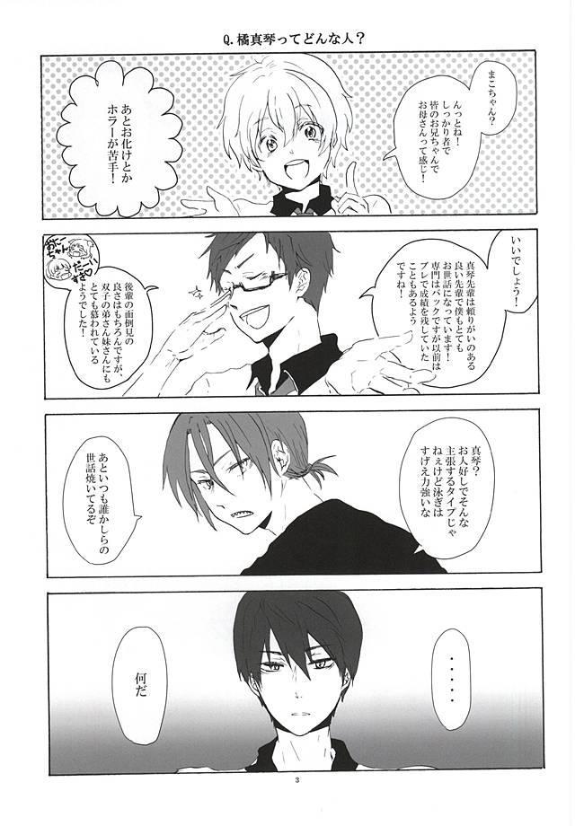 Sousuke-kun ni amaetai! 1