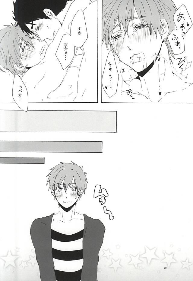 Sousuke-kun ni amaetai! 20