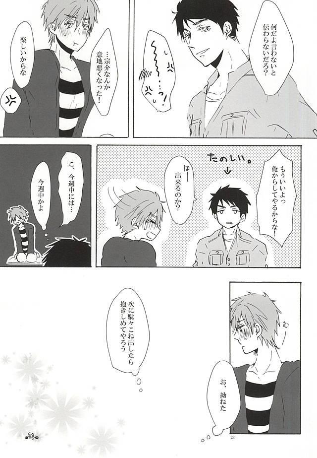 Sousuke-kun ni amaetai! 21