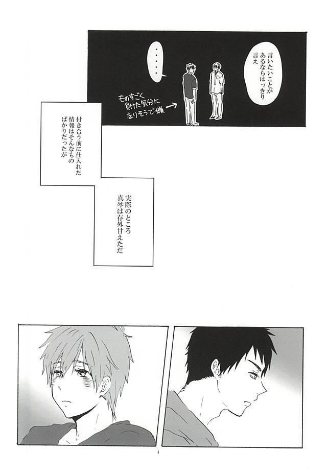 Sousuke-kun ni amaetai! 2