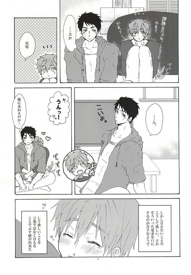 Sousuke-kun ni amaetai! 3