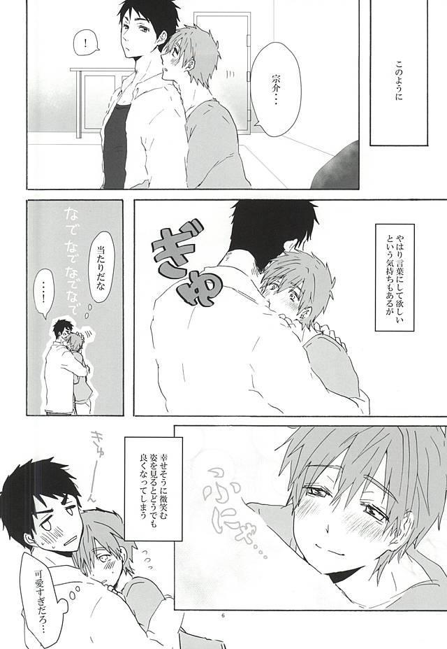 Sousuke-kun ni amaetai! 4
