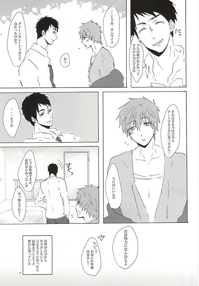 Sousuke-kun ni amaetai! 7