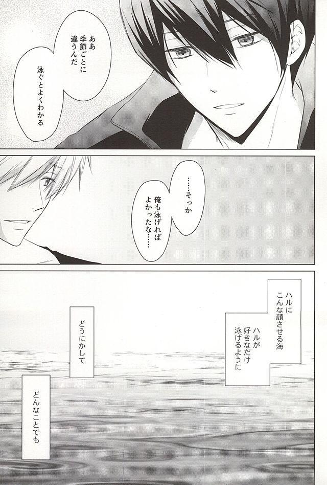 Ningyo no Haru-chan to Gin no Namida 2 15