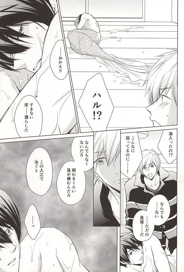 Ningyo no Haru-chan to Gin no Namida 2 17