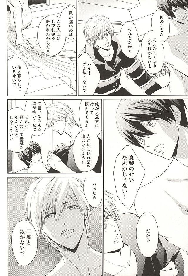 Ningyo no Haru-chan to Gin no Namida 2 18