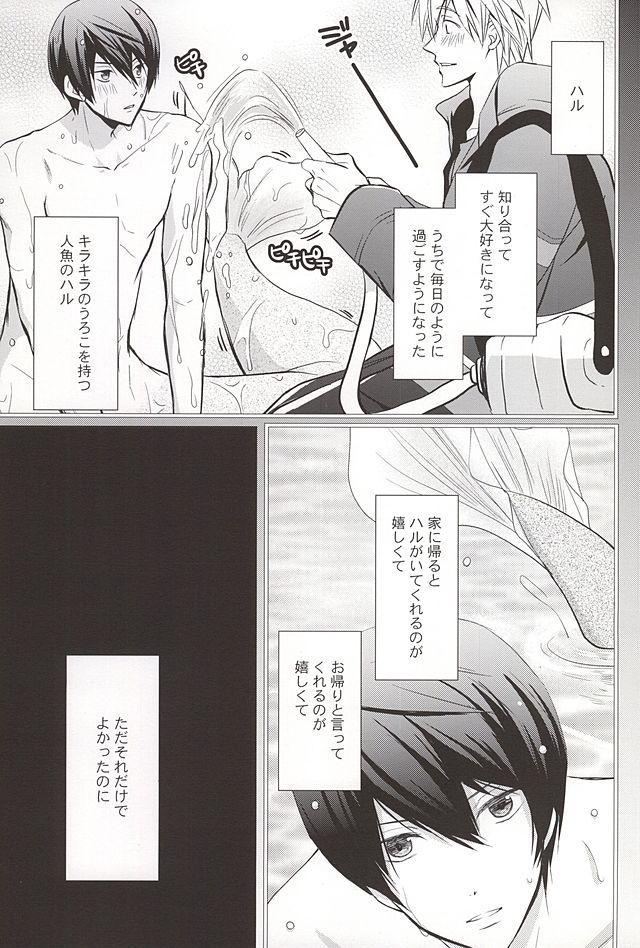 Ningyo no Haru-chan to Gin no Namida 2 1