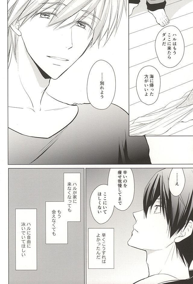 Ningyo no Haru-chan to Gin no Namida 2 20
