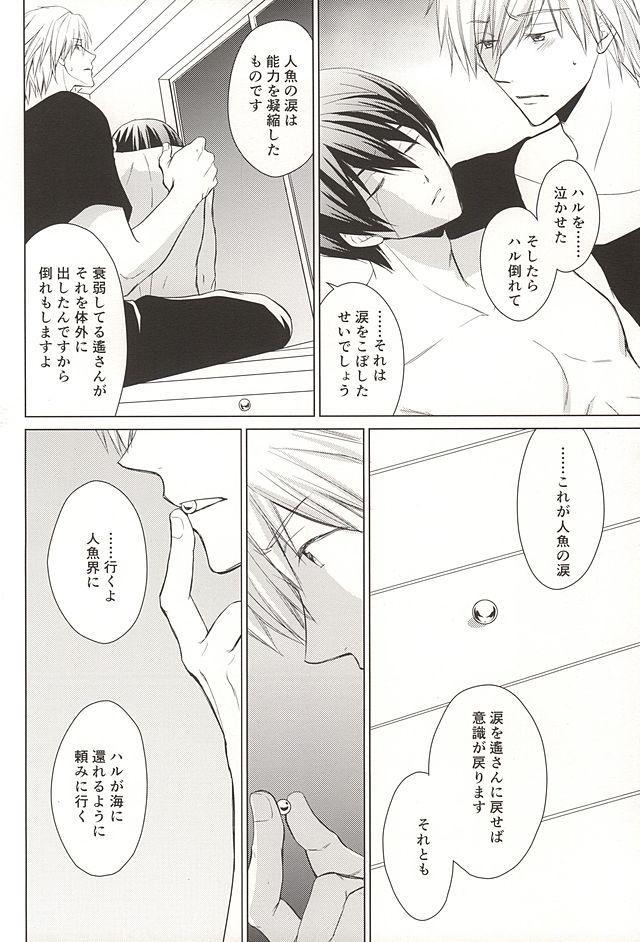 Ningyo no Haru-chan to Gin no Namida 2 22