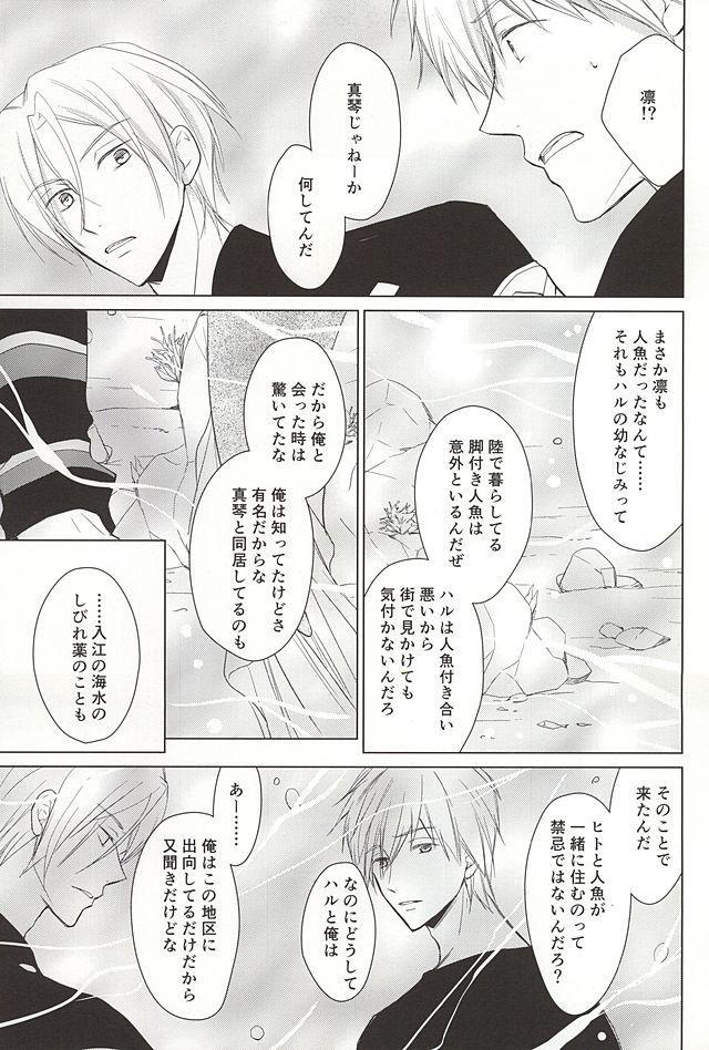 Ningyo no Haru-chan to Gin no Namida 2 25