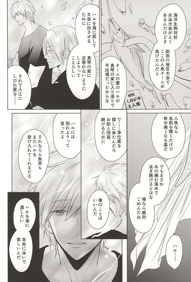 Ningyo no Haru-chan to Gin no Namida 2 26