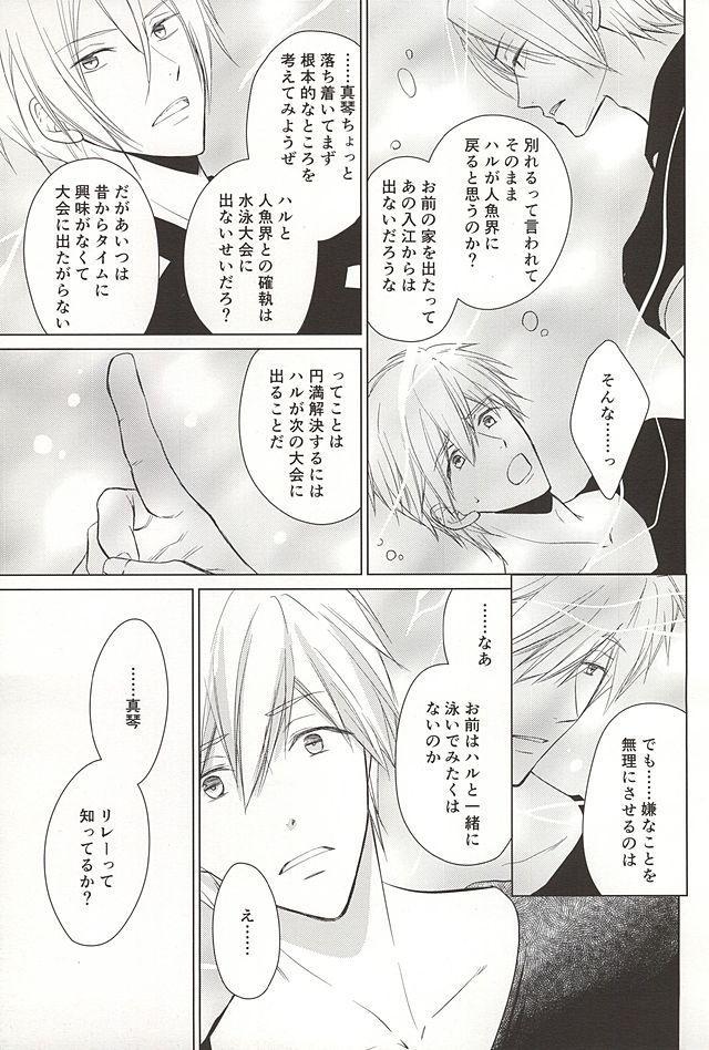 Ningyo no Haru-chan to Gin no Namida 2 27