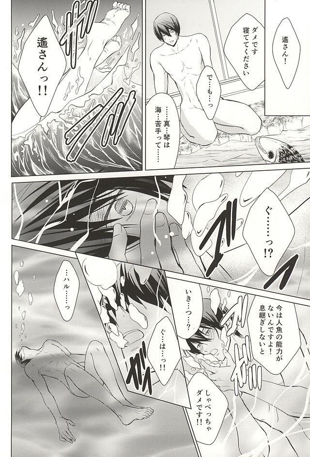 Ningyo no Haru-chan to Gin no Namida 2 28