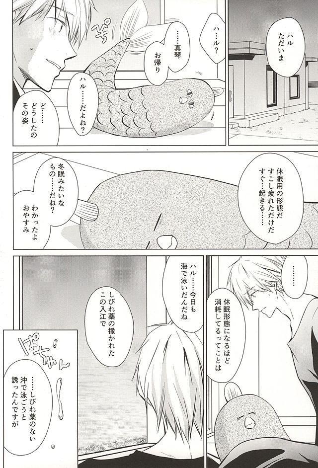 Ningyo no Haru-chan to Gin no Namida 2 2