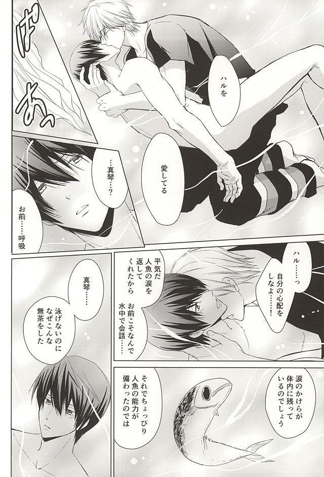 Ningyo no Haru-chan to Gin no Namida 2 30