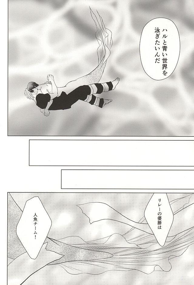 Ningyo no Haru-chan to Gin no Namida 2 32