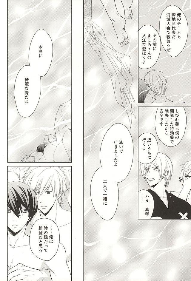 Ningyo no Haru-chan to Gin no Namida 2 34