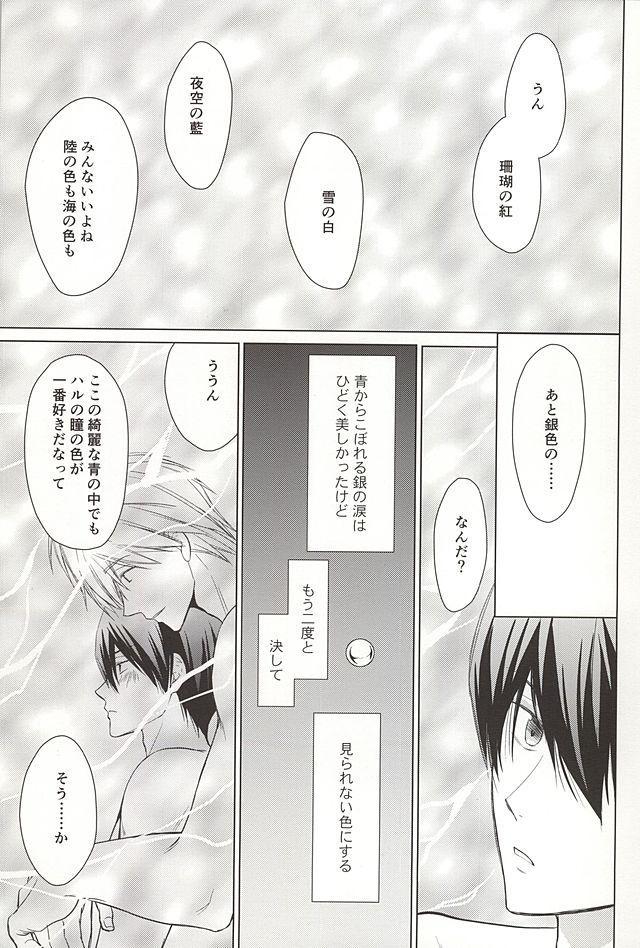 Ningyo no Haru-chan to Gin no Namida 2 35