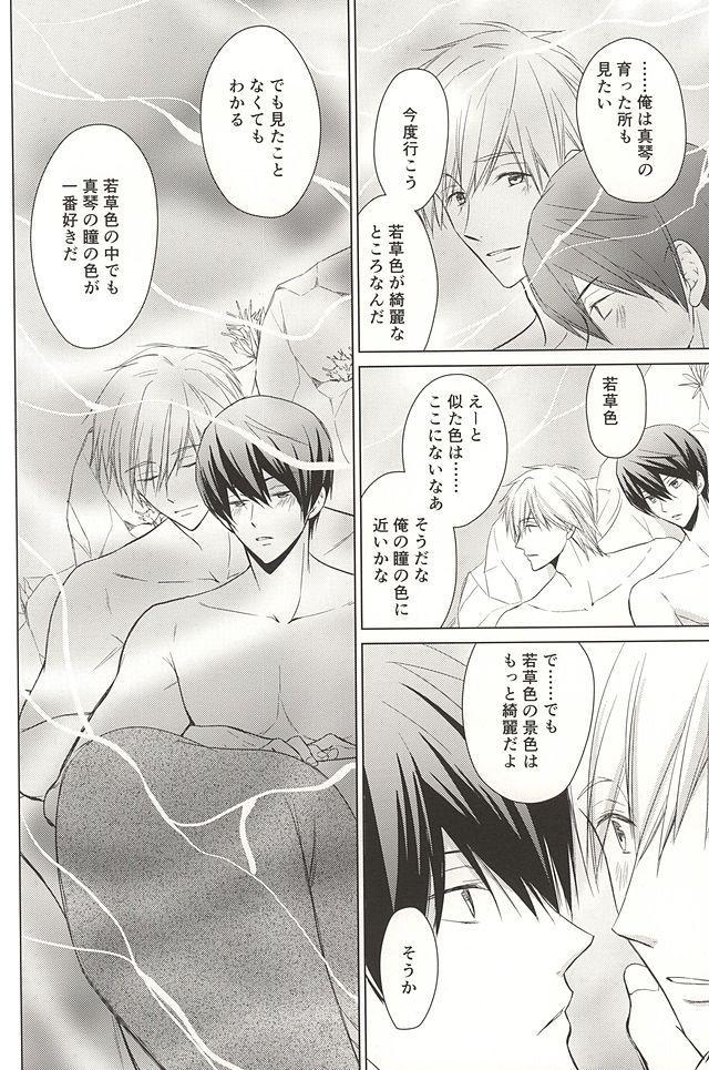 Ningyo no Haru-chan to Gin no Namida 2 36