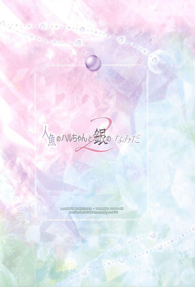 Ningyo no Haru-chan to Gin no Namida 2 37