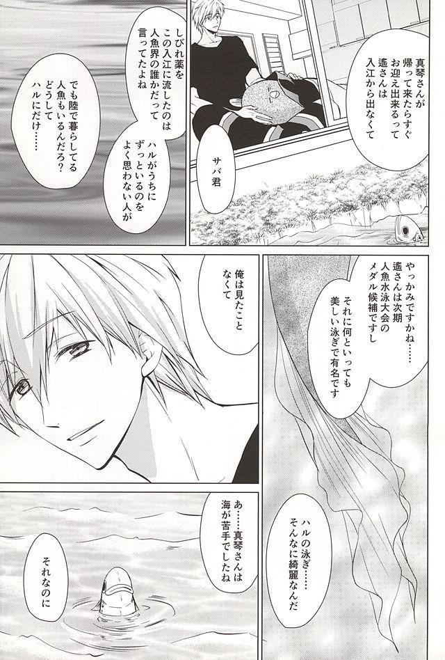 Ningyo no Haru-chan to Gin no Namida 2 3