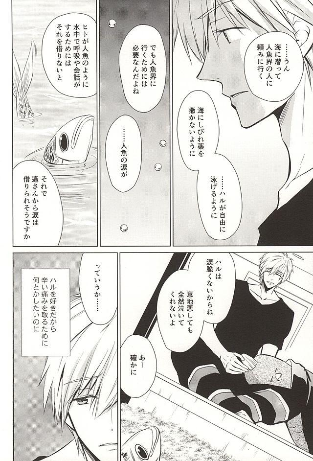 Ningyo no Haru-chan to Gin no Namida 2 4