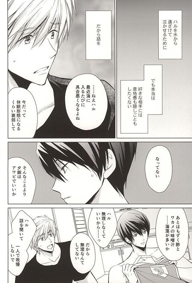Ningyo no Haru-chan to Gin no Namida 2 6