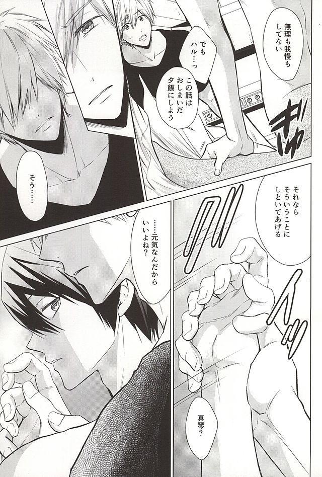 Ningyo no Haru-chan to Gin no Namida 2 7