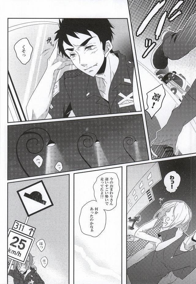Omawari-san wa Namida ga ooi 10
