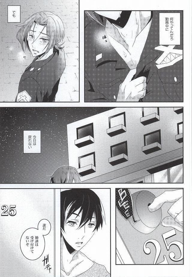 Omawari-san wa Namida ga ooi 11