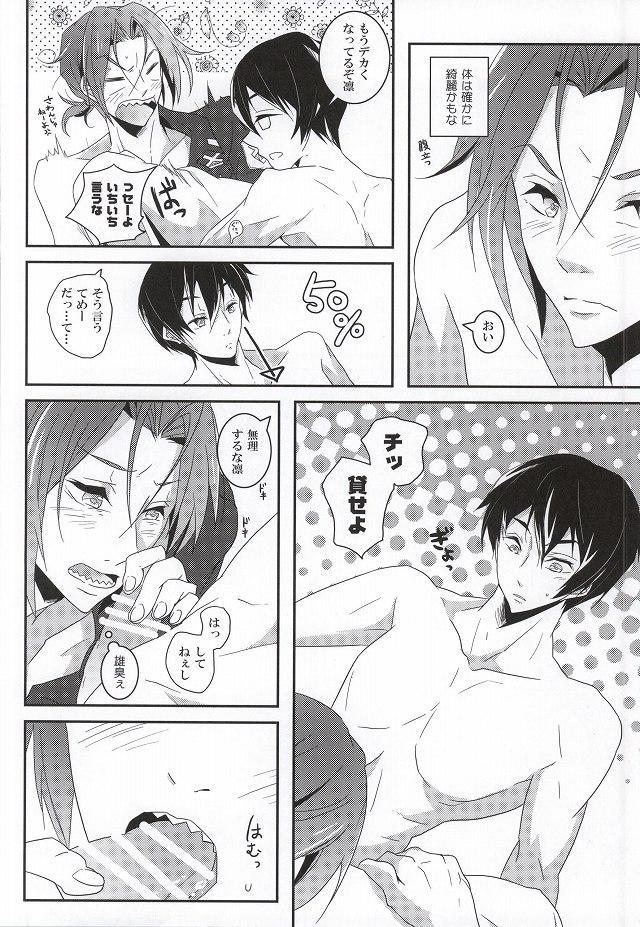 Omawari-san wa Namida ga ooi 18