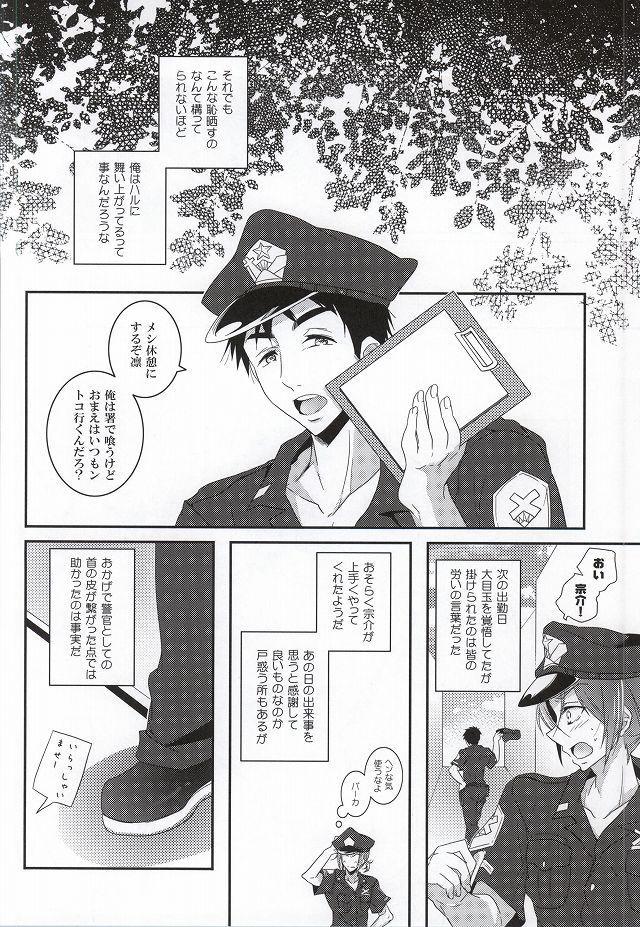 Omawari-san wa Namida ga ooi 26