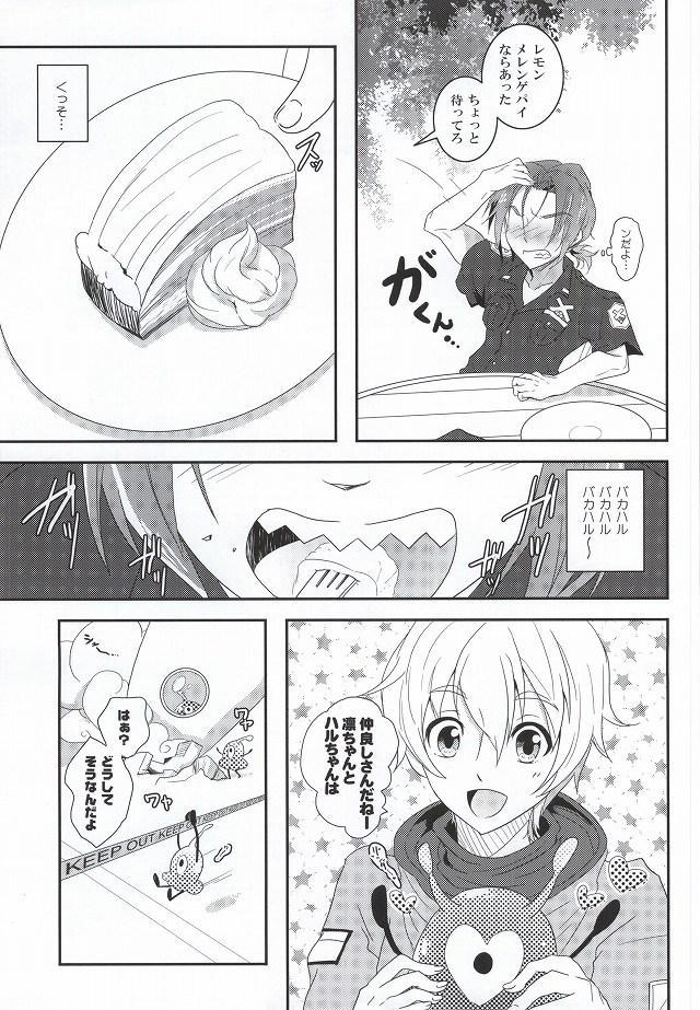 Omawari-san wa Namida ga ooi 3