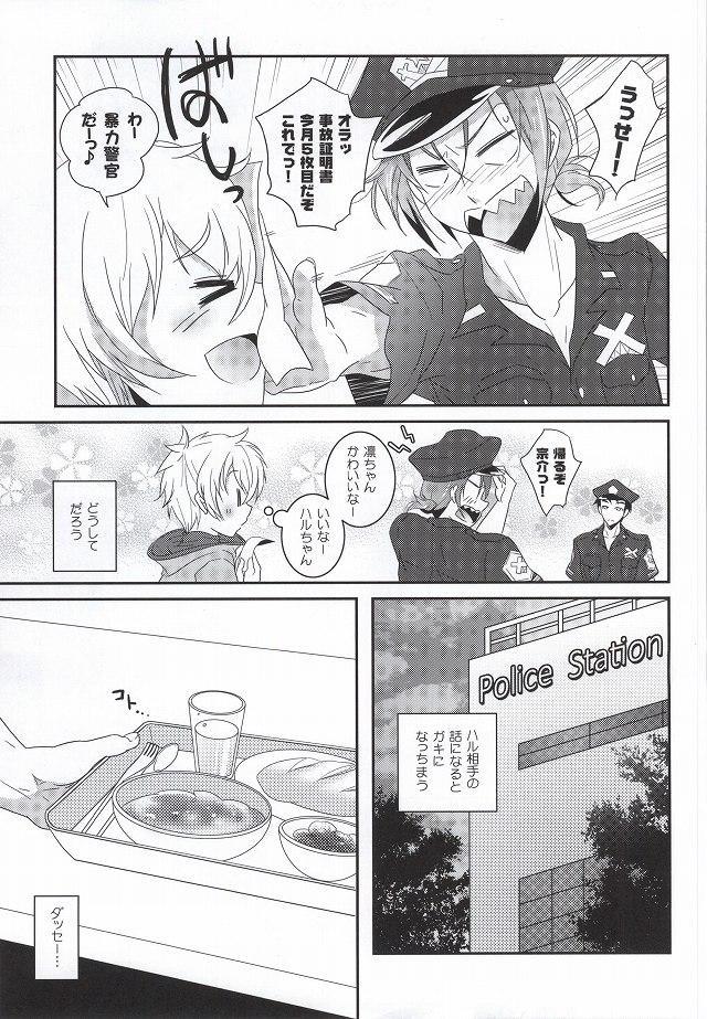 Omawari-san wa Namida ga ooi 5