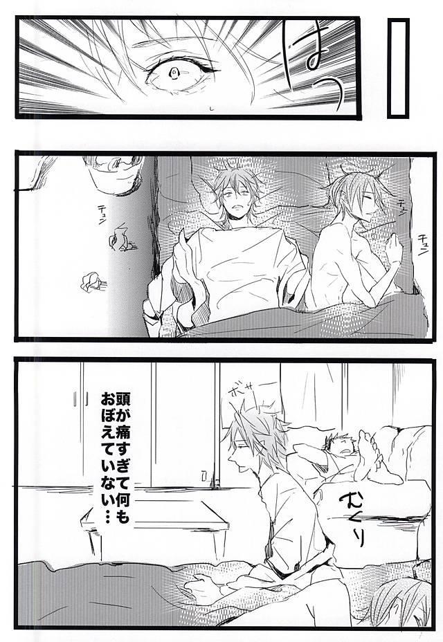 Yotta Ikioi de Doerai Koto ni Narimashita. 23