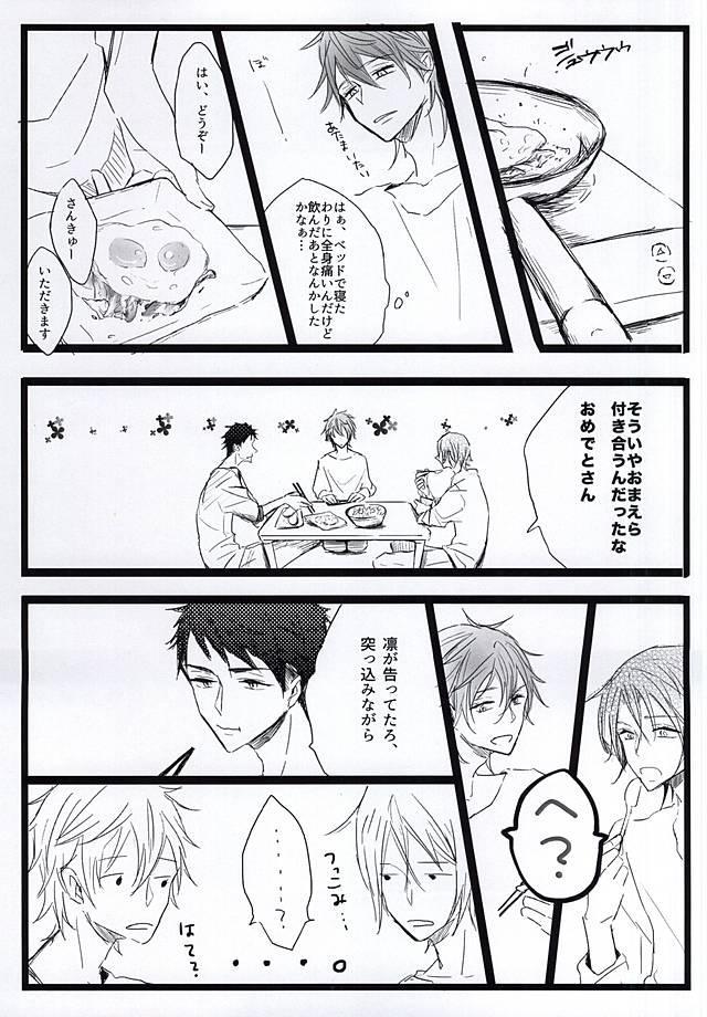 Yotta Ikioi de Doerai Koto ni Narimashita. 24