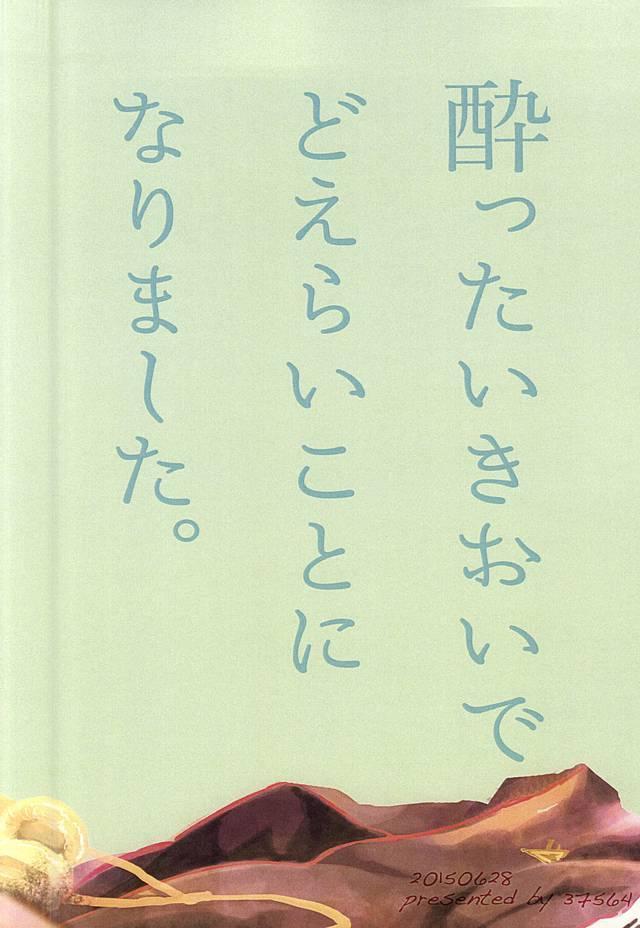 Yotta Ikioi de Doerai Koto ni Narimashita. 35