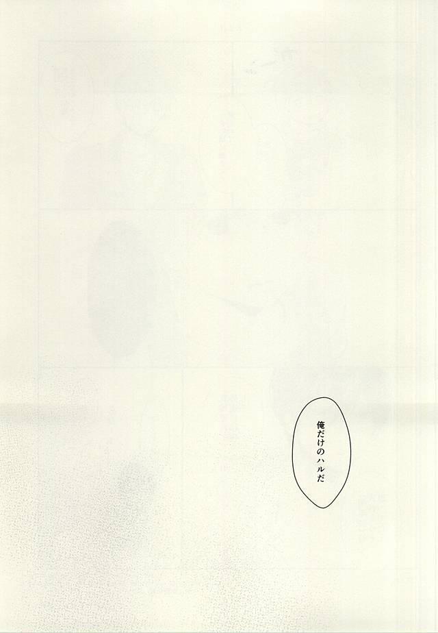 Hana nara tsubomi 33