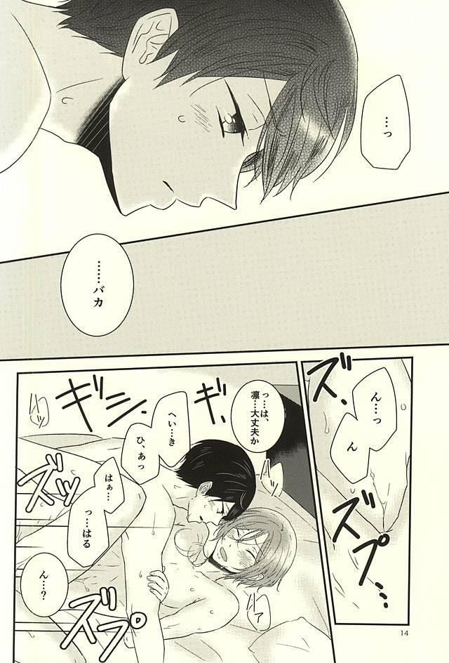 Nanase-kun wa te ga hayai 12