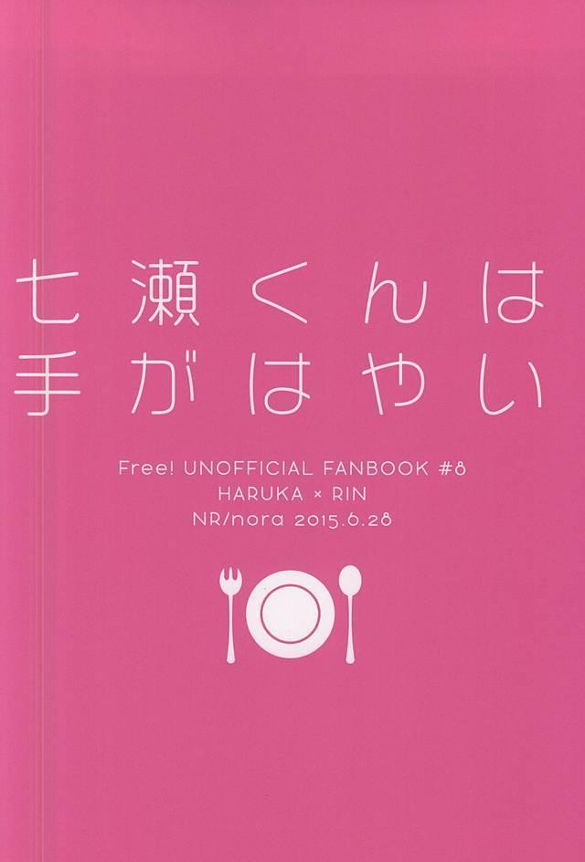 Nanase-kun wa te ga hayai 16