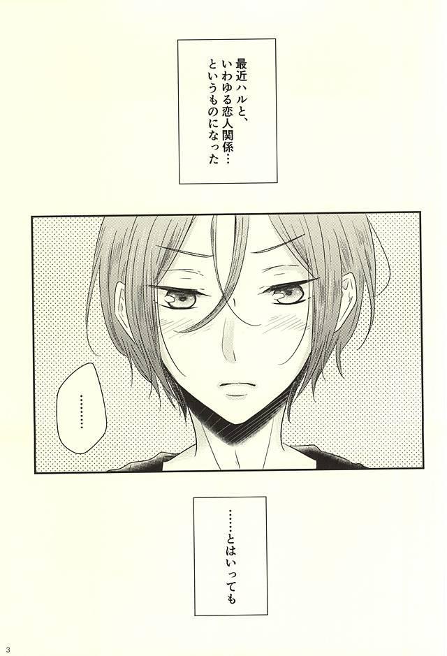 Nanase-kun wa te ga hayai 1