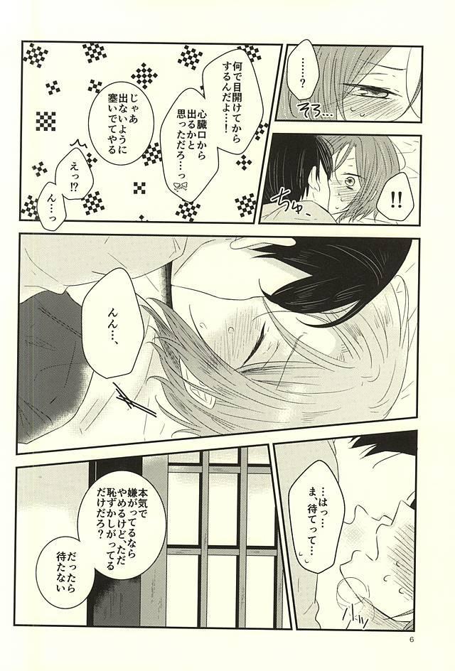 Nanase-kun wa te ga hayai 4