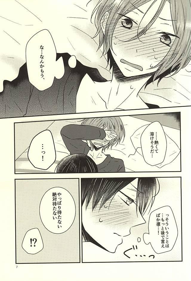 Nanase-kun wa te ga hayai 5