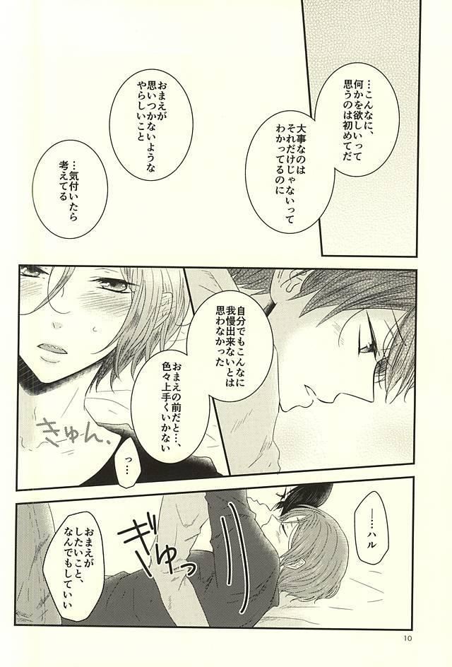 Nanase-kun wa te ga hayai 8