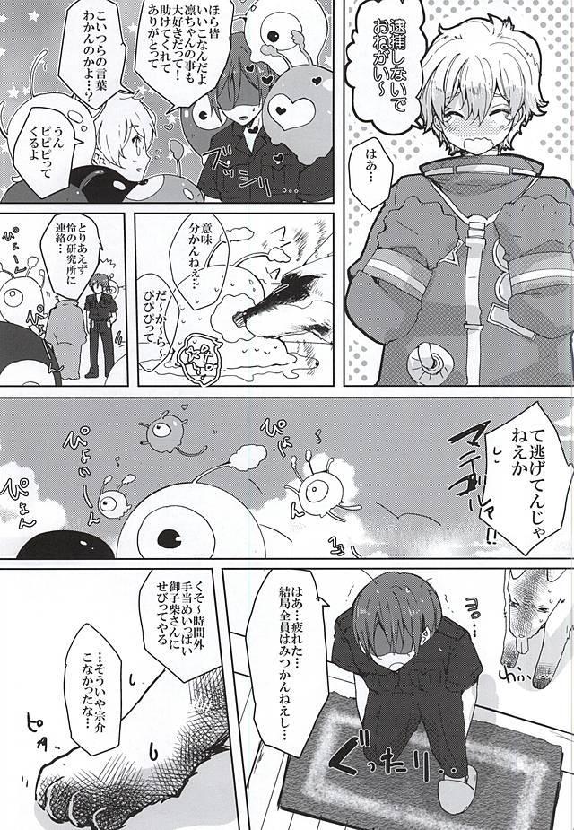 Pink Police Matsuoka to Banken Yamazaki Sousuke no Yuuutsu 13