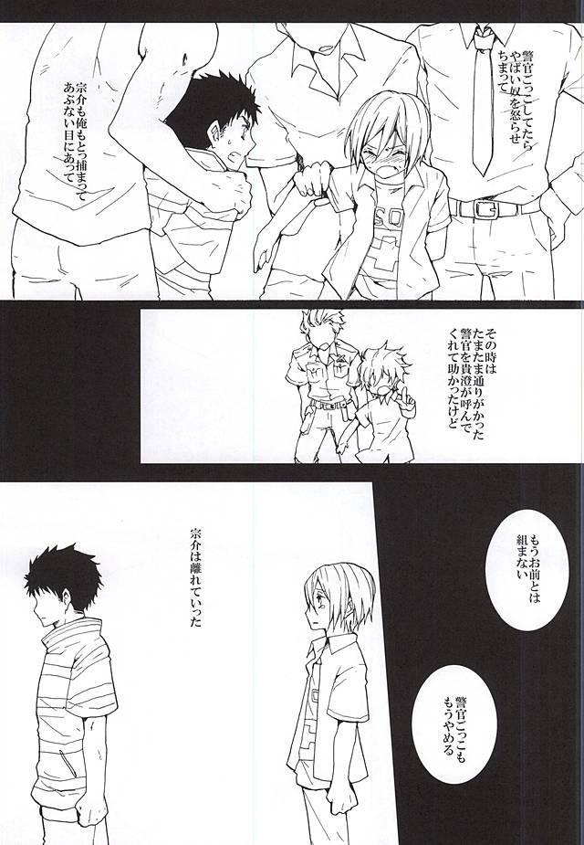 Pink Police Matsuoka to Banken Yamazaki Sousuke no Yuuutsu 15