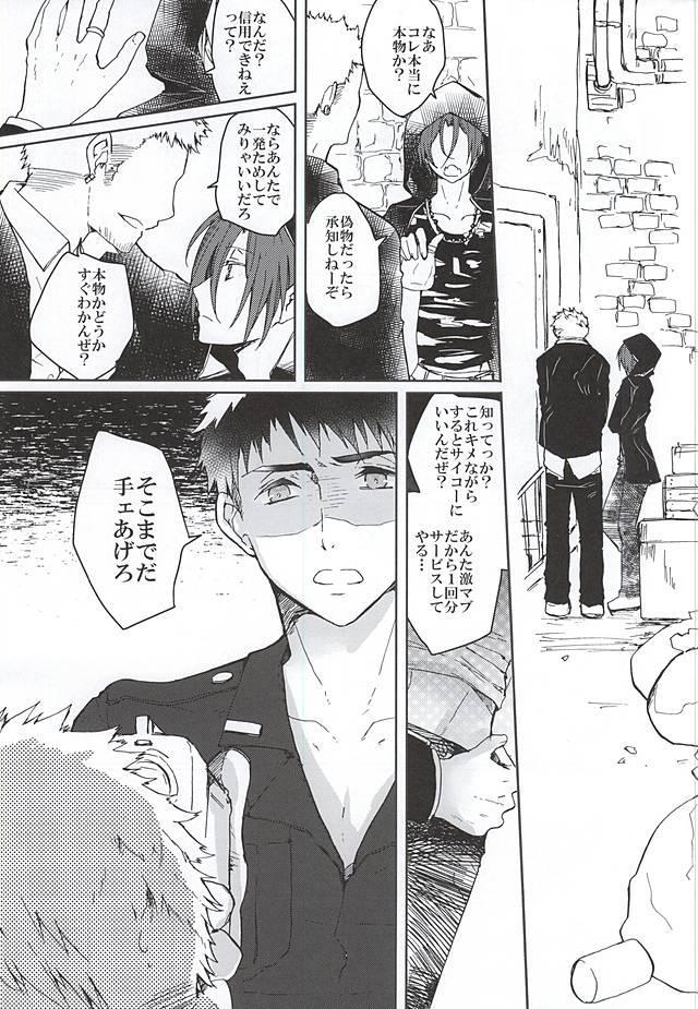 Pink Police Matsuoka to Banken Yamazaki Sousuke no Yuuutsu 1